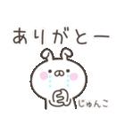 ☆★じゅんこ★☆お名前ベーシックパック(個別スタンプ:03)