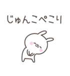 ☆★じゅんこ★☆お名前ベーシックパック(個別スタンプ:04)