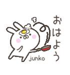 ☆★じゅんこ★☆お名前ベーシックパック(個別スタンプ:05)