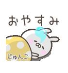 ☆★じゅんこ★☆お名前ベーシックパック(個別スタンプ:06)