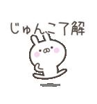 ☆★じゅんこ★☆お名前ベーシックパック(個別スタンプ:07)