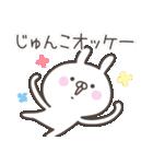 ☆★じゅんこ★☆お名前ベーシックパック(個別スタンプ:08)