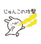 ☆★じゅんこ★☆お名前ベーシックパック(個別スタンプ:09)