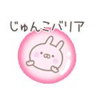 ☆★じゅんこ★☆お名前ベーシックパック(個別スタンプ:10)