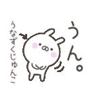 ☆★じゅんこ★☆お名前ベーシックパック(個別スタンプ:11)
