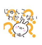 ☆★じゅんこ★☆お名前ベーシックパック(個別スタンプ:12)