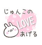 ☆★じゅんこ★☆お名前ベーシックパック(個別スタンプ:13)