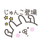 ☆★じゅんこ★☆お名前ベーシックパック(個別スタンプ:14)