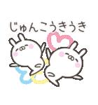 ☆★じゅんこ★☆お名前ベーシックパック(個別スタンプ:16)