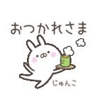 ☆★じゅんこ★☆お名前ベーシックパック(個別スタンプ:17)