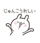 ☆★じゅんこ★☆お名前ベーシックパック(個別スタンプ:18)