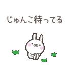 ☆★じゅんこ★☆お名前ベーシックパック(個別スタンプ:19)
