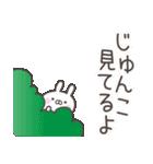 ☆★じゅんこ★☆お名前ベーシックパック(個別スタンプ:20)