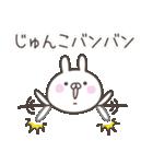 ☆★じゅんこ★☆お名前ベーシックパック(個別スタンプ:21)