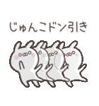 ☆★じゅんこ★☆お名前ベーシックパック(個別スタンプ:22)