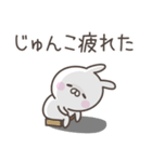 ☆★じゅんこ★☆お名前ベーシックパック(個別スタンプ:23)