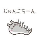 ☆★じゅんこ★☆お名前ベーシックパック(個別スタンプ:24)