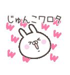 ☆★じゅんこ★☆お名前ベーシックパック(個別スタンプ:25)