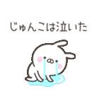☆★じゅんこ★☆お名前ベーシックパック(個別スタンプ:26)
