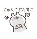 ☆★じゅんこ★☆お名前ベーシックパック(個別スタンプ:27)
