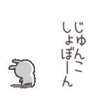 ☆★じゅんこ★☆お名前ベーシックパック(個別スタンプ:28)