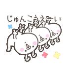 ☆★じゅんこ★☆お名前ベーシックパック(個別スタンプ:29)