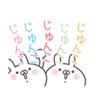 ☆★じゅんこ★☆お名前ベーシックパック(個別スタンプ:30)