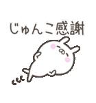 ☆★じゅんこ★☆お名前ベーシックパック(個別スタンプ:31)