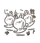 ☆★じゅんこ★☆お名前ベーシックパック(個別スタンプ:32)