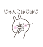 ☆★じゅんこ★☆お名前ベーシックパック(個別スタンプ:33)
