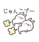 ☆★じゅんこ★☆お名前ベーシックパック(個別スタンプ:34)
