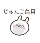 ☆★じゅんこ★☆お名前ベーシックパック(個別スタンプ:35)