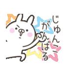 ☆★じゅんこ★☆お名前ベーシックパック(個別スタンプ:37)