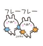 ☆★じゅんこ★☆お名前ベーシックパック(個別スタンプ:38)