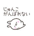☆★じゅんこ★☆お名前ベーシックパック(個別スタンプ:39)