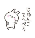 ☆★じゅんこ★☆お名前ベーシックパック(個別スタンプ:40)