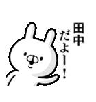 【田中さん】専用名前ウサギ(個別スタンプ:01)