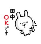 【田中さん】専用名前ウサギ(個別スタンプ:02)