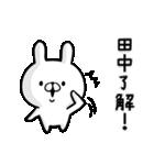 【田中さん】専用名前ウサギ(個別スタンプ:03)