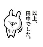 【田中さん】専用名前ウサギ(個別スタンプ:04)