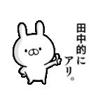 【田中さん】専用名前ウサギ(個別スタンプ:05)