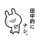 【田中さん】専用名前ウサギ(個別スタンプ:06)