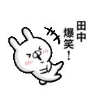 【田中さん】専用名前ウサギ(個別スタンプ:07)
