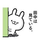 【田中さん】専用名前ウサギ(個別スタンプ:08)