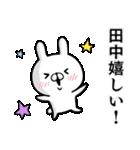 【田中さん】専用名前ウサギ(個別スタンプ:10)