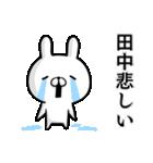 【田中さん】専用名前ウサギ(個別スタンプ:11)