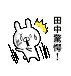 【田中さん】専用名前ウサギ(個別スタンプ:12)