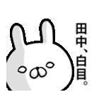 【田中さん】専用名前ウサギ(個別スタンプ:13)