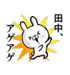 【田中さん】専用名前ウサギ(個別スタンプ:14)