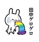 【田中さん】専用名前ウサギ(個別スタンプ:15)